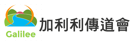 加利利傳道會 Logo